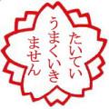 大次郎さんのプロフィール